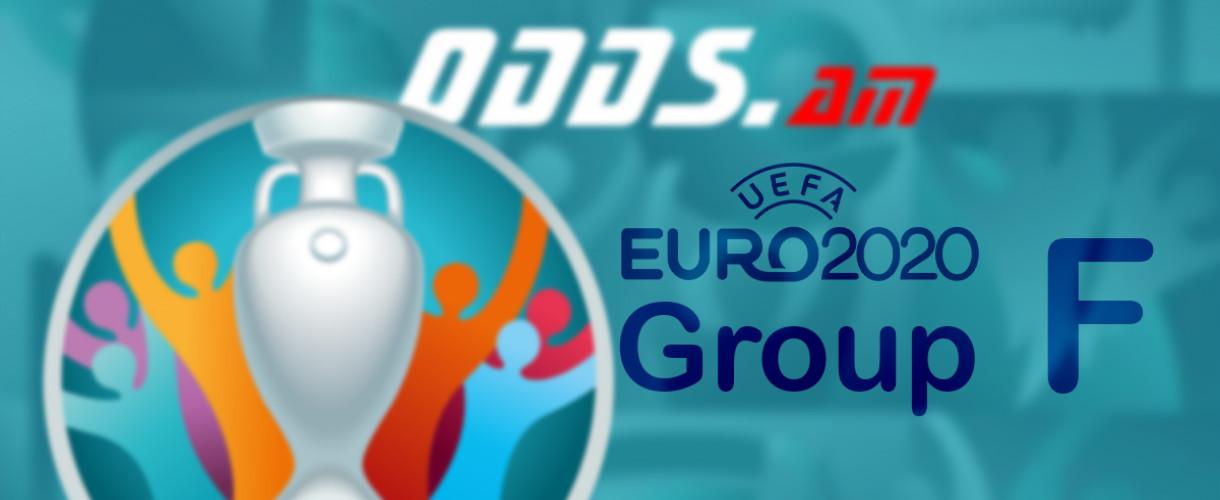 ЕВРО-2020. Группа F. Анонс, ставки и прогнозы